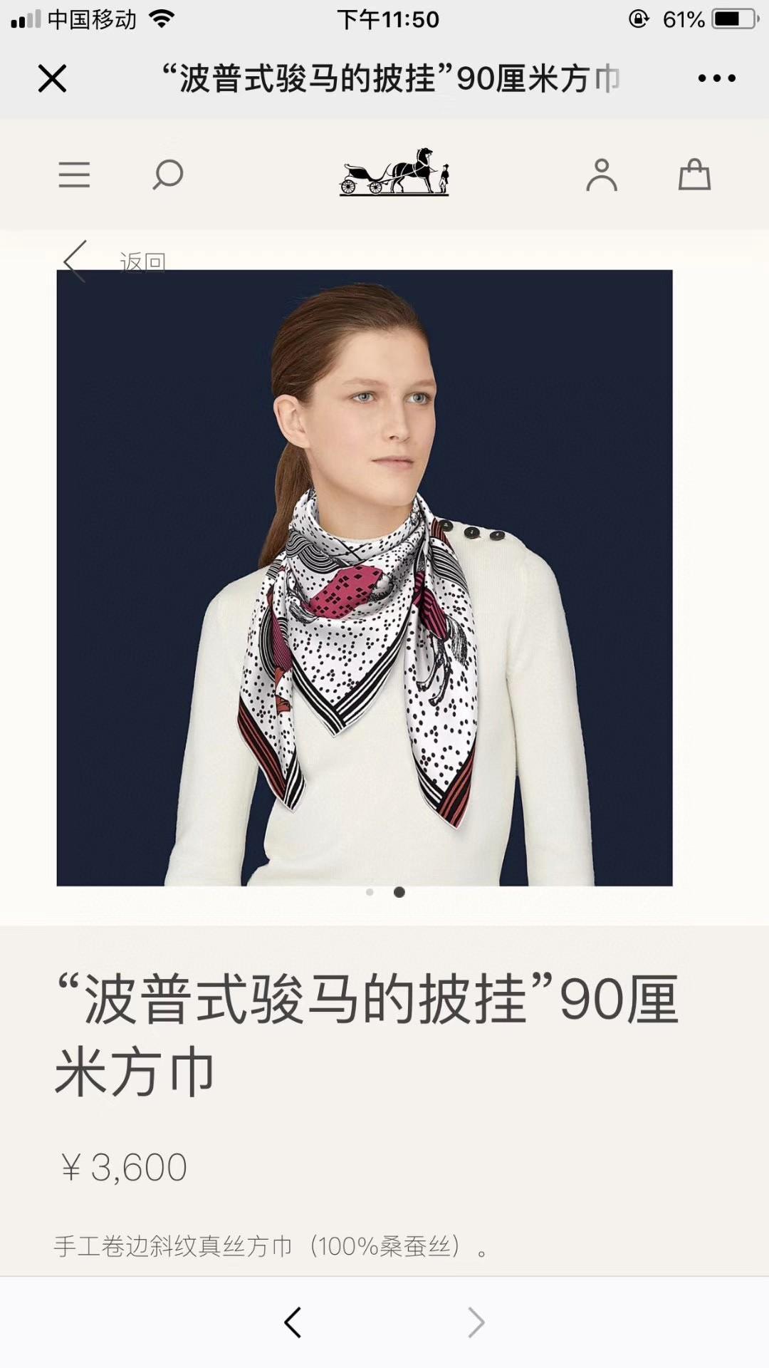 HERMES 《 波普式骏马的披挂》丝巾 白色 Size:90x90cm 100%真丝